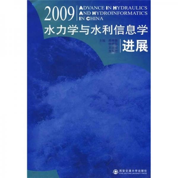 2009水力学与水利信息学进展