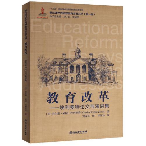 教育改革——埃利奥特论文与演讲集