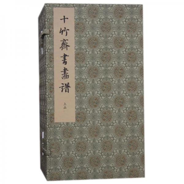 十竹斋书画谱(两函十六册)
