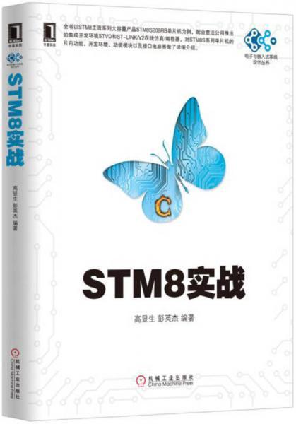 STM8实战