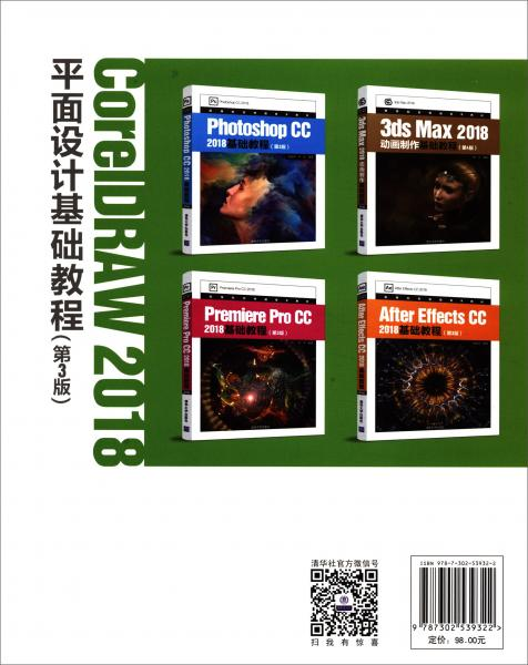 CorelDRAW2018平面设计基础教程(第3版)/高等院校电脑美术教材
