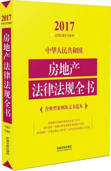 中华人民共和国房地产法律法规全书(含典型案例及文书范本)(2017年版)