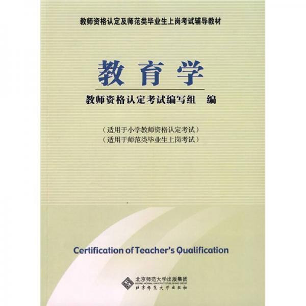 教师资格认定及师范类毕业生上岗考试辅导教材:教育学(适合小学教师)