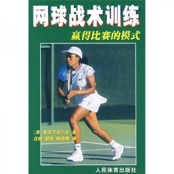 网球战术训练:赢得比赛的模式