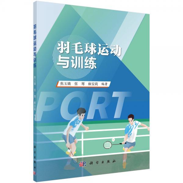 羽毛球运动与训练