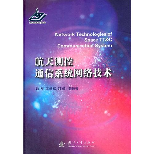 航天测控通信系统网络技术