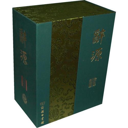 2009-辞源-建国60周年纪念版(两册本)