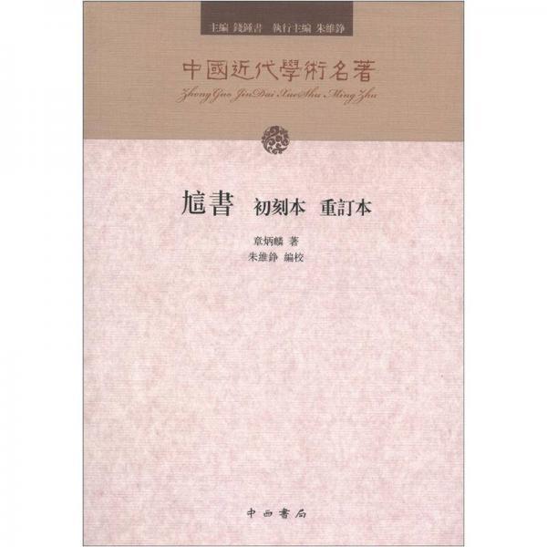 訄书(初刻本 重订本)
