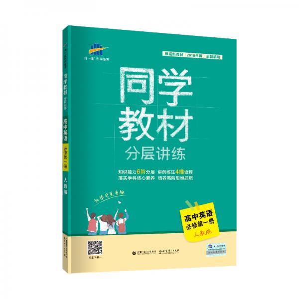 曲一线同学教材分层讲练高中英语必修第一册人教版2020版根据新教材(2019年版)全