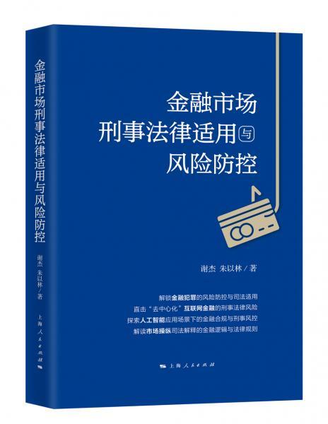 金融市场刑事法律适用与风险防控