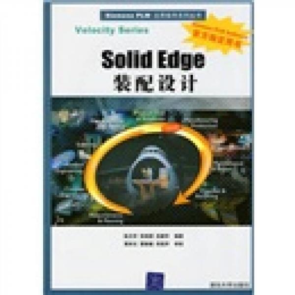 Siemens PLM应用指导系列丛书:Solid Edge装配设计