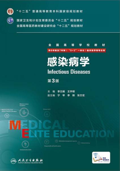 感染病学(第3版)