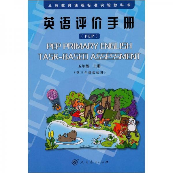 英语评价手册五年级上(配合人教版PEP小学教材)