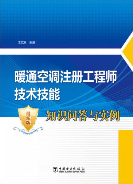 暖通空调注册工程师技术技能:知识问答与实例(最新版)