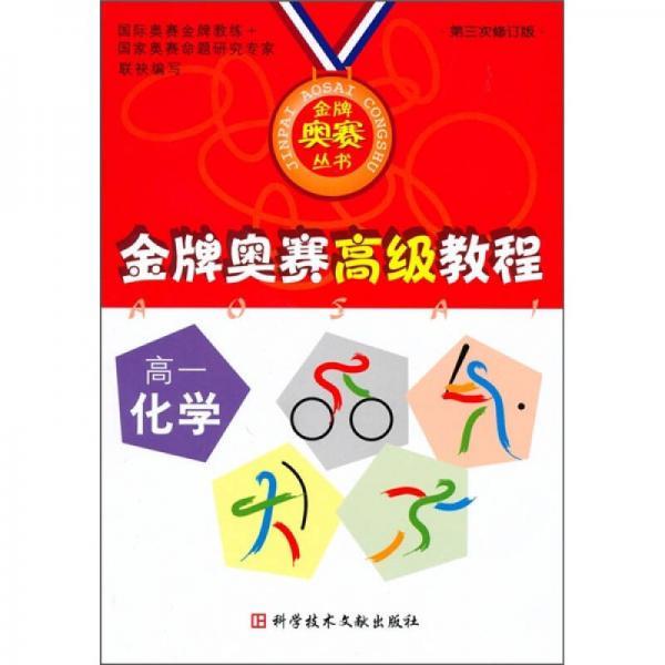 金牌奥赛高级教程:高1化学(第3次修订版)