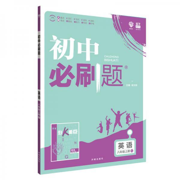 理想树 67初中 2018新版 初中必刷题 英语八年级上册 RJ 人教版 配狂K重点