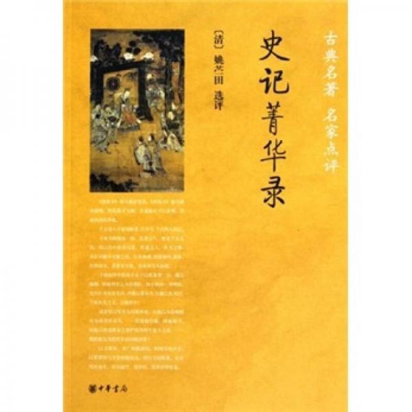 古典名著名家点评:史记菁华录