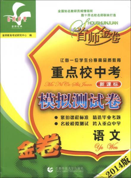首师金卷·重点校中考模拟测试卷:语文(新课标)(2014版)