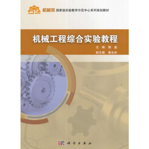 机械工程综合实践教程