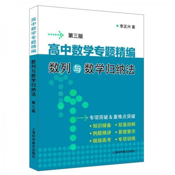 高中数学专题精编:数列与数学归纳法(第3版)