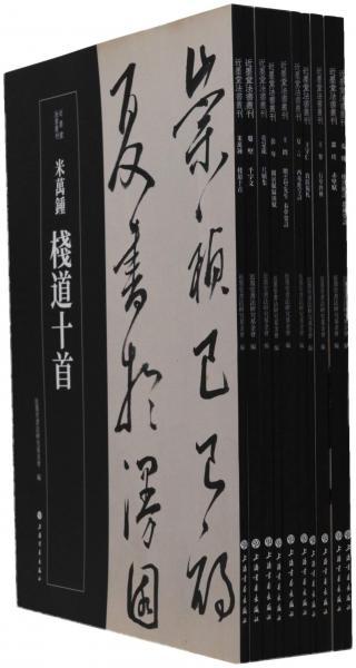 近墨堂法书丛刊第二辑(全十册)