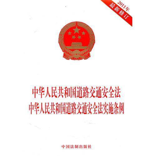 中华人民共和国道路交通法 中华人民共和国道路交通安全法实施条例