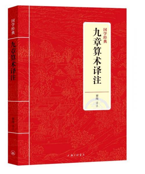 国学经典:九章算术译注