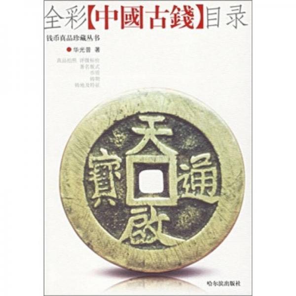 全彩中国古钱目录