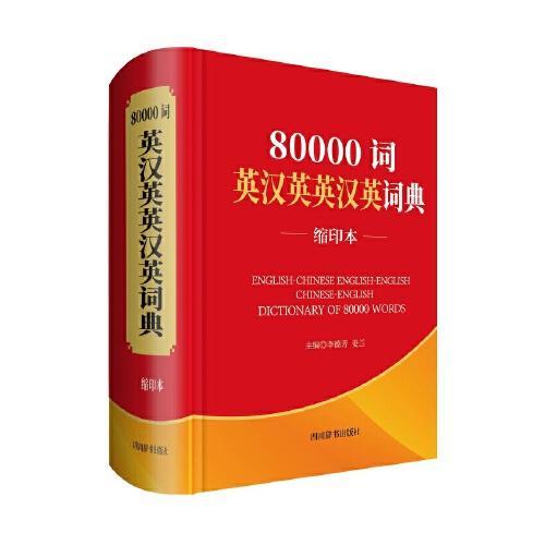 80000词英汉英英汉英词典:缩印本