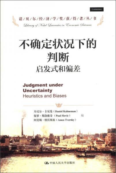 诺贝尔经济学奖获得者丛书·不确定状况下的判断:启发式和偏差