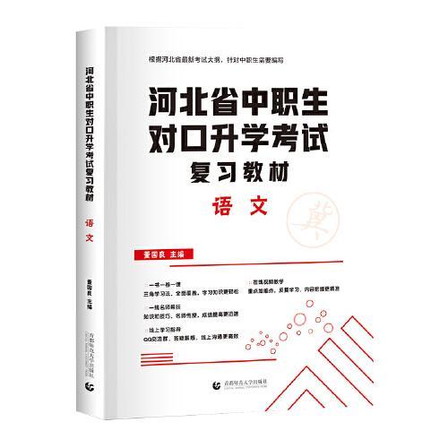 2022版河北省中职生对口升学考试复习教材·语文