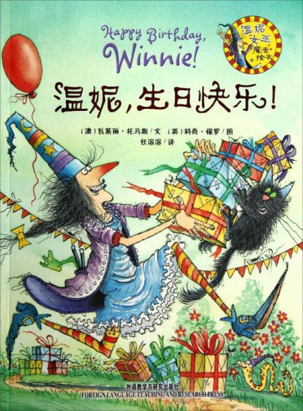 温妮,生日快乐!