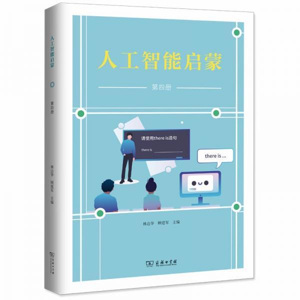 人工智能启蒙(第四册)