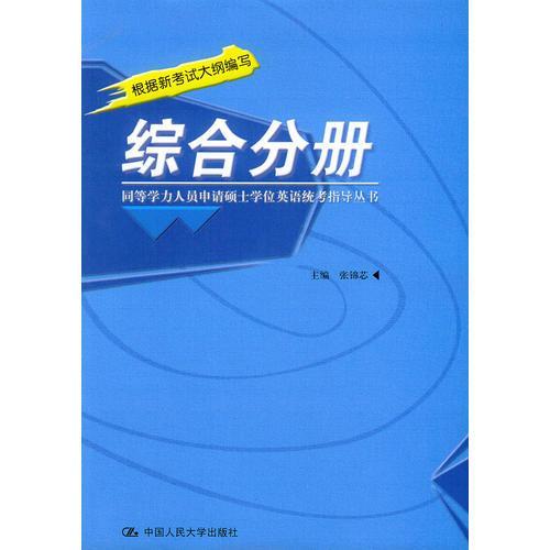同等学力人员申请硕士学位英语统考指导丛书:综合分册