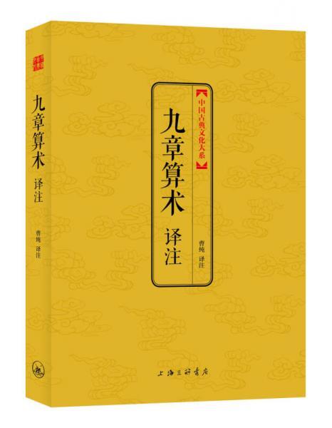中国古典文化大系 第七辑:九章算术译注