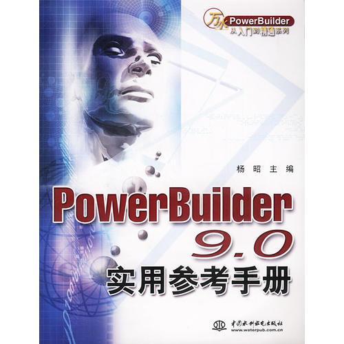 PowerBuilder9.0实用参考手册