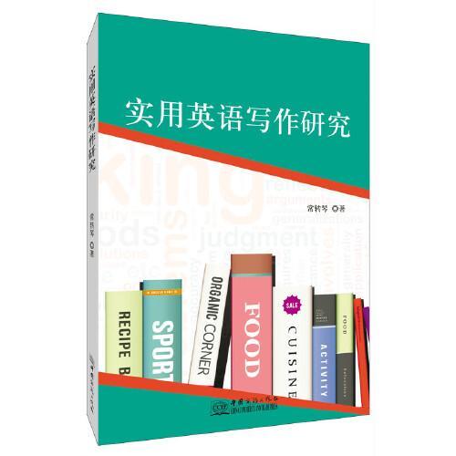 实用英语写作研究