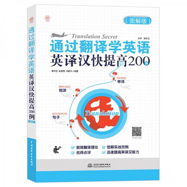通过翻译学英语:英译汉快提高200例(图解版)