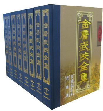 金庸武侠全集评点本(全八卷)