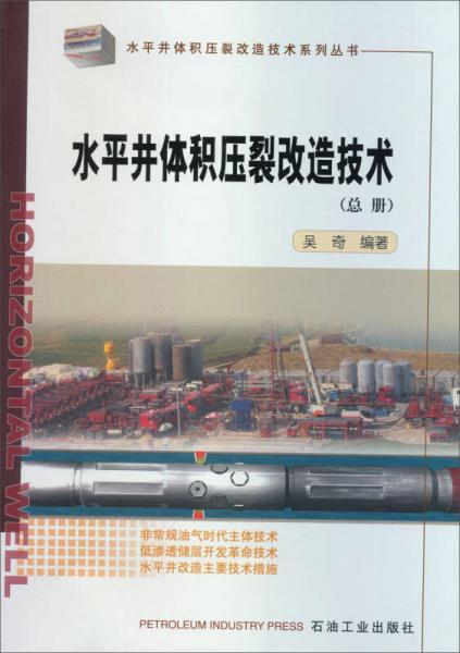 水平井体积压裂改造技术系列丛书:水平井体积压裂改造技术(总册)