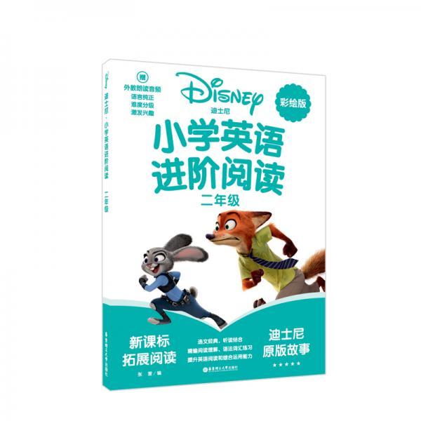 [迪士尼]小学英语进阶阅读(二年级)(赠外教朗读音频)
