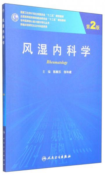 """风湿内科学(第2版)/国家卫生和计划生育委员会""""十二五""""规划教材"""