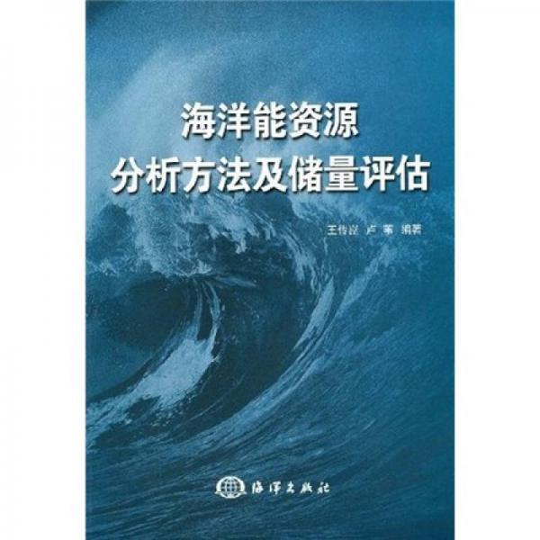 海洋能资源分析方法及储量评估