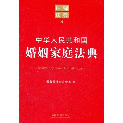 中华人民共和国婚姻家庭法典——注释法典3