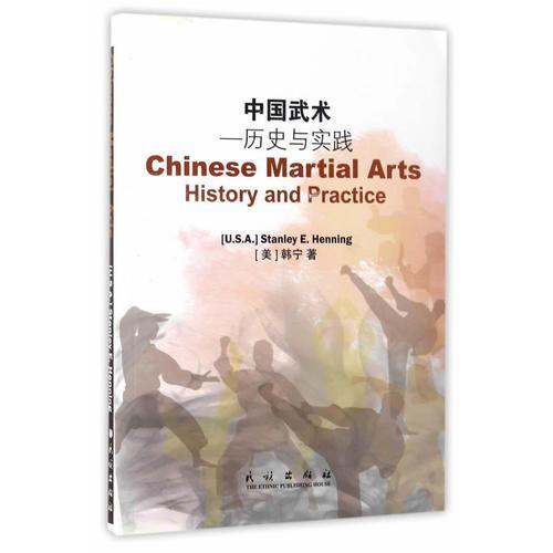 中国武术=Chinese Martianl Arts:History and Practice:历史与实践