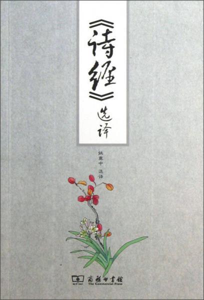 《诗经》选译