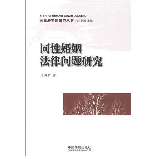 同性婚姻法律问题研究——医事法专题研究丛书