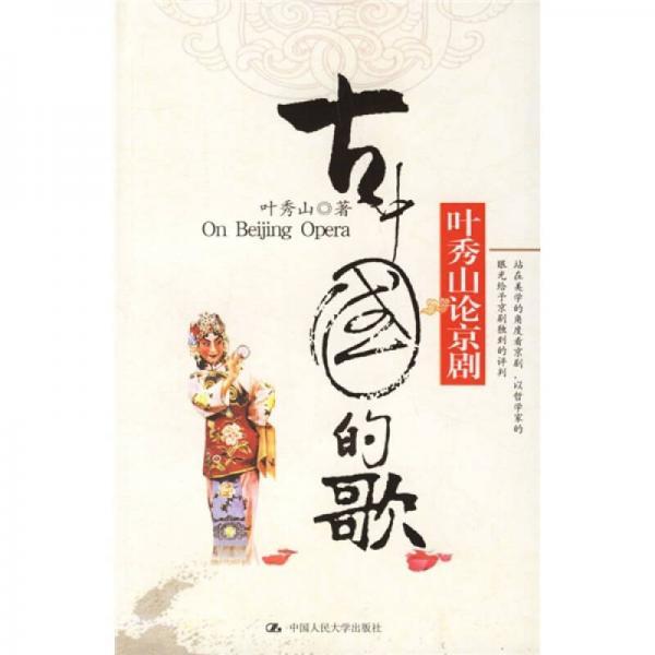 古中国的歌:叶秀山论京剧