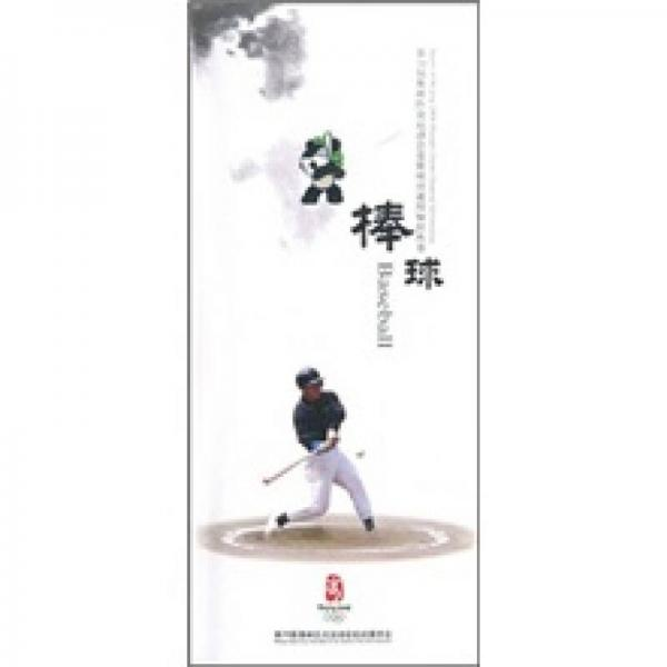 第29届奥林匹克运动会竞赛项目通用知识丛书:棒球