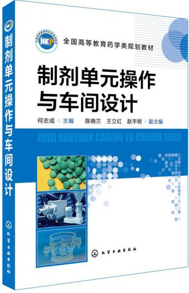制剂单元操作与车间设计(何志成 )